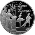 3 рубля 2018 г. Магия театра, серебро, пруф