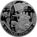 3 рубля 2018 г. На страже отечества - русские войны в доспехах, серебро, пруф