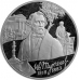 Памятная монета 3 рубля 2018 г. Тургенев, серебро, пруф
