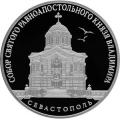 3 рубля 2018 г. Собор Святого равноапостольного князя Владимира, г. Севастополь, серебро, пруф