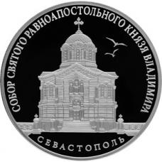 Памятная монета 3 рубля 2018 г. Собор Святого равноапостольного князя Владимира, г. Севастополь, серебро, пруф