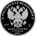Памятная монета 3 рубля 2018 г. Совет Федерации Федерального Собрания Российской Федерации, серебро, пруф