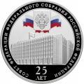 3 рубля 2018 г. Совет Федерации Федерального Собрания Российской Федерации, серебро, пруф