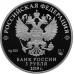 Памятная монета 3 рубля 2019 г. 100-летие образования Республики Башкортостан, серебро, пруф