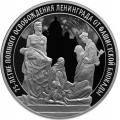 3 рубля 2019 г. Блокада Ленинграда, серебро, пруф