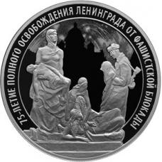 Памятная монета 3 рубля 2019 г. 75-летие полного освобождения Ленинграда от фашистской блокады, серебро, пруф