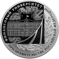 Памятная монета 3 рубля 2019 г. 100-летие Финансового университета, серебро, пруф