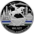 3 рубля 2019 г. 100-летие образования Республики Башкортостан, серебро, пруф