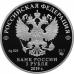 Памятная монета 3 рубля 2019 г. Главные нарзанные ванны, г. Кисловодск, серебро, пруф
