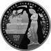 Памятная монета 3 рубля 2019 г. Музей-усадьба Архангельское, серебро, пруф