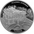 3 рубля 2019 г. Усадьба Асеевых, г. Тамбов, серебро, пруф