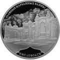 3 рубля 2019 г. Главные нарзанные ванны, г. Кисловодск, серебро, пруф