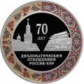 3 рубля 2019 г. 70 лет установления дипломатических отношений с КНР, серебро, пруф