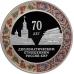 Памятная монета 3 рубля 2019 г. 70 лет установления дипломатических отношений с КНР, серебро, пруф