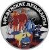 Памятная монета 3 рубля 2019 г. Российская (Советская) мультипликация - Бременские музыканты, серебро, пруф