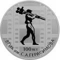 3 рубля 2019 г. ВГИК им. С. А. Герасимова, серебро, пруф