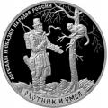3 рубля 2019 г. Охотник и змея, серебро, пруф
