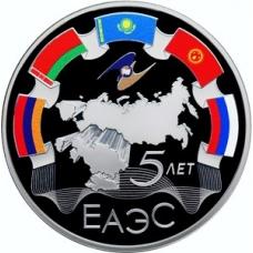 Памятная монета 3 рубля 2019 г. 5-летие ЕАЭС, серебро, пруф