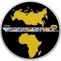 """3 рубля 2019 г. Саммит """"Россия – Африка"""", серебро, пруф"""