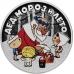 Памятная монета 3 рубля 2019 г. Дед Мороз и лето, серебро, пруф