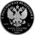 Памятная монета 3 рубля 2020 г. 75 лет Победы в ВОВ, серебро, пруф