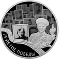 3 рубля 2020 г. 75 лет Победы в ВОВ, серебро, пруф
