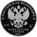 Памятная монета 3 рубля 2020 г. 200-летие открытия Антарктиды, серебро, пруф