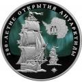 3 рубля 2020 г. 200-летие открытия Антарктиды, серебро, пруф