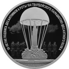 Памятная монета 3 рубля 2020 г. Подвиг десантников 6 парашютно-десантной роты, серебро, пруф