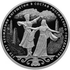 Памятная монета 3 рубля 2020 г. 250 лет вхождения Ингушетии в состав Российского государства , серебро, пруф