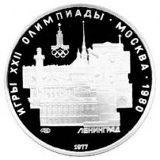 5 рублей 1977 г. Олимпиада-80 - Ленинград, ЛМД, Пруф