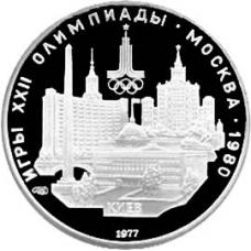 5 рублей 1977 г. Олимпиада-80 - Киев, ЛМД, Пруф