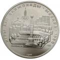 5 рублей 1977 г. Олимпиада-80 - Минск, ЛМД, UNC