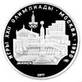 5 рублей 1977 г. Олимпиада-80 - Минск, ЛМД, Пруф