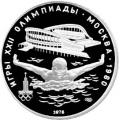 5 рублей 1978 г. Олимпиада-80 - Плавание, ЛМД, Пруф