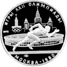 5 рублей 1978 г. Олимпиада-80 - Бег, ЛМД, Пруф