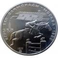 5 рублей 1978 г. Олимпиада-80 - Конный спорт, ММД, UNC