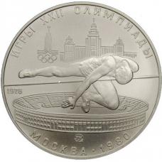 5 рублей 1978 г. Олимпиада-80 - Прыжки в высоту, ММД, UNC
