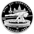 5 рублей 1978 г. Олимпиада-80 - Прыжки в высоту, ЛМД, Пруф