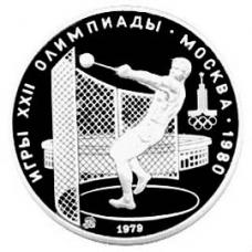 5 рублей 1979 г. Олимпиада-80 - Метание молота, ММД, Пруф