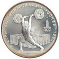 5 рублей 1979 г. Олимпиада-80 - Поднятие штанги, ЛМД, UNC