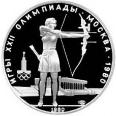 5 рублей 1980 г. Олимпиада-80 - Стрельба из лука, ЛМД, Пруф