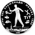 5 рублей 1980 г. Олимпиада-80 - Городки, ЛМД, Пруф