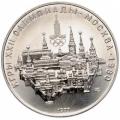 10 рублей 1977 г. Олимпиада-80 - Москва, ЛМД, UNC