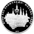 10 рублей 1977 г. Олимпиада-80 - Москва, ЛМД, Пруф