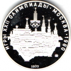 10 рублей 1977 г. Олимпиада-80 - Москва, ММД, Пруф