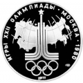 10 рублей 1977 г. Олимпиада-80 - Карта СССР, ЛМД, Пруф