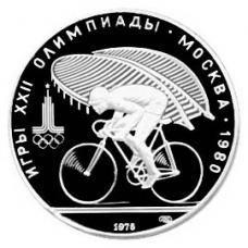10 рублей 1978 г. Олимпиада-80 - Велосипед, ЛМД, Пруф