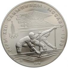 10 рублей 1978 г. Олимпиада-80 - Гребля, ММД, UNC