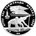 10 рублей 1978 г. Олимпиада-80 - Гребля, ММД, Пруф